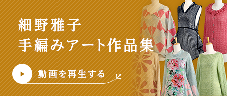 細野雅子 手編みアート作品集